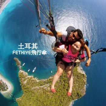 paragliding, paragliding in fethiye, 土耳其, 土耳其 飛行傘, 地中海, 必去, 死海oludeniz, 沙灘, 自助旅行, 自助旅遊, 費堤耶, 費堤耶fethiye 遊記, 飛行傘 - MIYA'S TRAVEL 米雅愛旅行